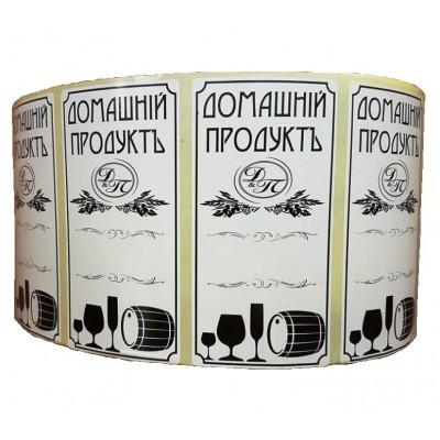 """Наклейка """"Домашний продукт"""""""